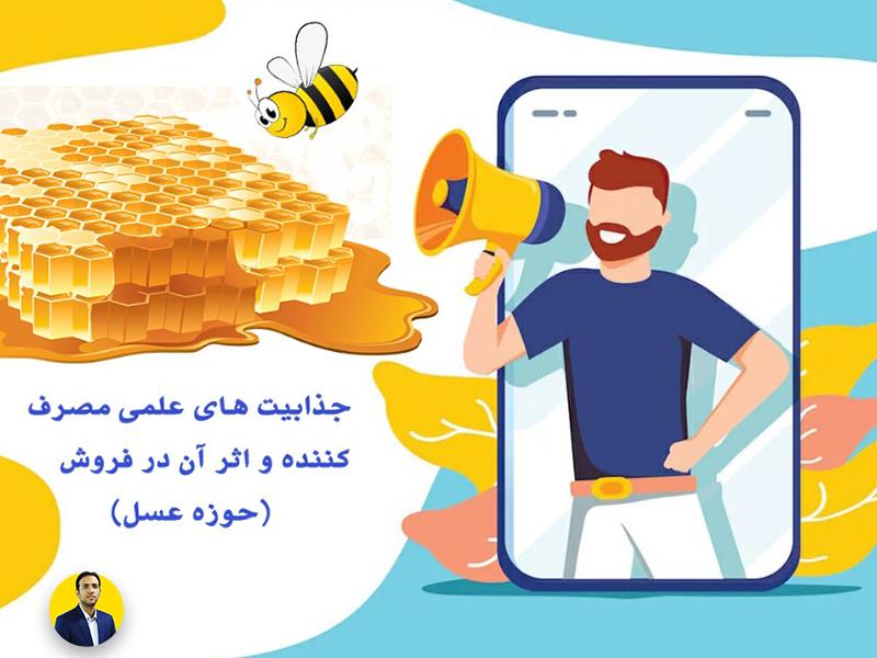 جذابیت های علمی برای مصرف کننده و اثر آن در فروش ( حوزه عسل )