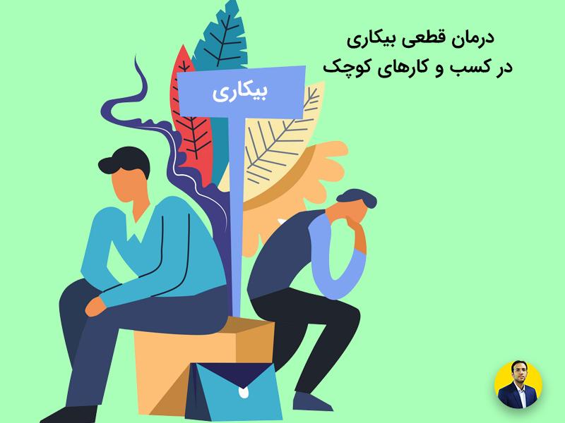 درمان قطعی بیکاری در کسب و کارهای کوچک