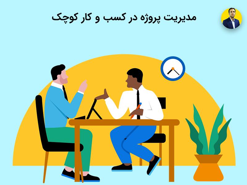 مدیریت پروژه در کسب و کار کوچک