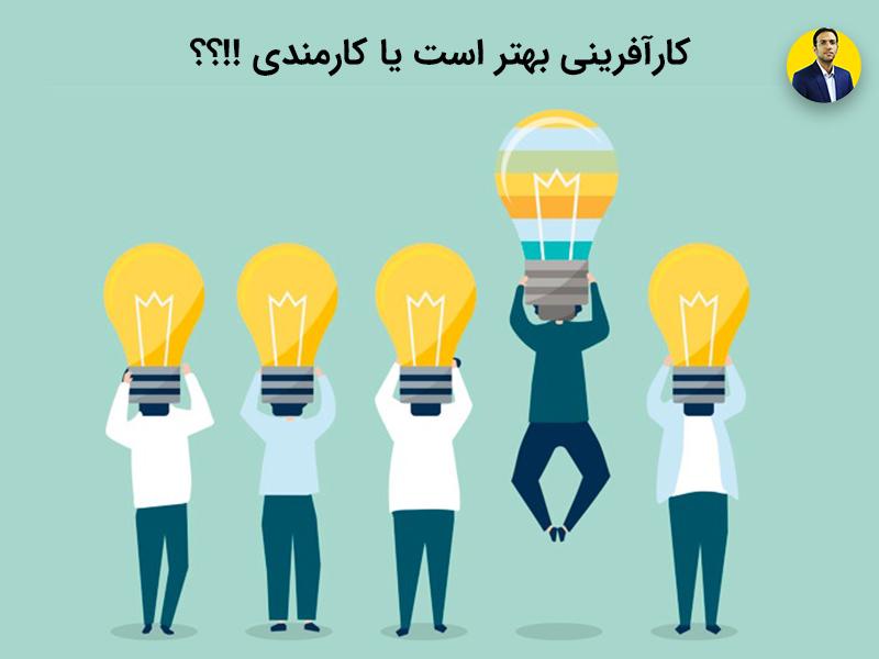 کارآفرینی بهتر است یا کارمندی !!؟؟