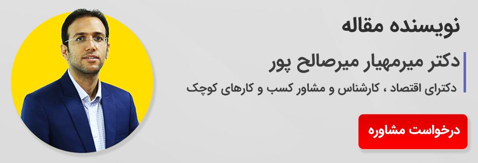 بنر مشاوره سایت دکتر میرمهیار میرصالح پور
