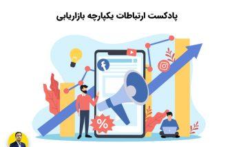 ارتباطات یکپارچه بازاریابی + پادکست