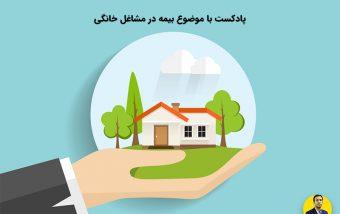 پادکست با موضوع بیمه در مشاغل خرد و خانگی