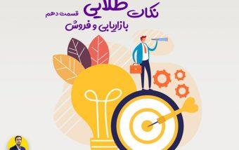 قسمت چهاردهم نکات طلایی بازاریابی و فروش -جایگاه رنگ در بازاریابی و فروش کسب و کارها